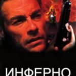 Інферно / Inferno (1999)
