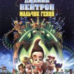 Джиммі Нейтрон: Хлопчик-геній / Jimmy Neutron: Boy Genius (2001)