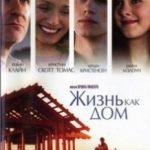 Життя як будинок / Life as a House (2001)