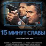 15 хвилин слави / 15 Minutes (2001)