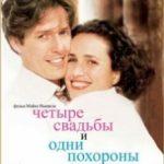 Чотири весілля і один похорон / Four Weddings and a Funeral (1993)