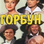 Горбань / Le bossu (1959)