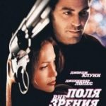 Поза полем зору / Out of Sight (1998)