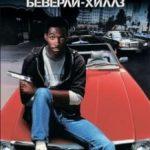 Поліцейський з Беверлі-Хіллз / Beverly Hills Cop (1984)
