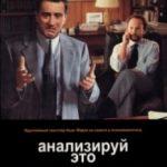 Аналізуй це / Analyze This (1999)