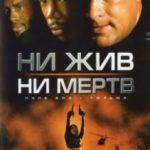 Ні живий, ні мертвий / Half Past Dead (2002)
