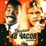 Інші 48 годин / Another 48 Hrs. (1990)