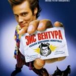Ейс Вентура / Ace Ventura: Pet Detective (1993)