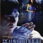 Чудовий / Boh lee chun (1999)