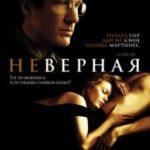 Невірна / Unfaithful (2002)