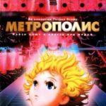 Метрополіс / Metoroporisu (2001)
