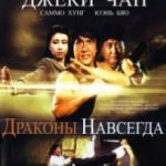 Дракони назавжди / Fei lung mang jeung (1988)