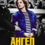 Ангел / El Ángel (2018)