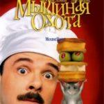Мишаче полювання / Mousehunt (1997)