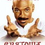 Святоша / Holy Man (1998)