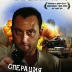 Операція «Тушонка» / L opération Corned-Beef (1990)