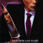 Американський психопат / American Psycho (2000)