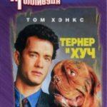 Тернер і Хуч / Turner & Hooch (1989)
