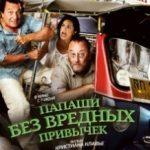 Татусі без шкідливих звичок / On ne choisit pas sa famille (2011)