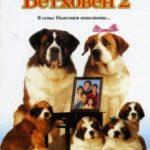 Бетховен 2 / Beethoven'2nd s (1993)