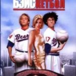 БЕЙСкетбол / BASEketball (1998)