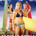 Блакитна хвиля / Blue Crush (2002)