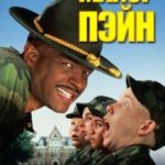 Майор Пейн / Major Payne (1995)