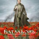 Батальйон / Батальонъ (2015)