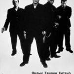 Брат якудзи / Brother (2000)