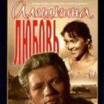 Альошкіна любов / Алешкина любовь (1960)