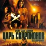 Цар скорпіонів / The Scorpion King (2002)