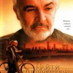 Знайти Форрестера / Finding Forrester (2000)