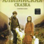 Альпійська казка / Heidi (2005)