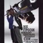 Не погрожуй південному централу, попиваючи сік у себе в кварталі / don't Be a Menace to South Central While Drinking Your Juice in the Hood (1996)