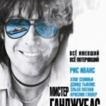 Містер Ганджубас / Mr.. Nice (2010)