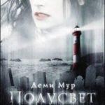 Напівсвіт / Half Light (2006)