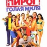 Американський пиріг 5 / American Pie Presents The Naked Mile (2006)