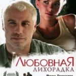 Любовна лихоманка / A Love Song for Bobby Long (2004)