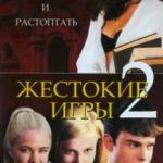 Жорстокі ігри 2 / Cruel Intentions 2 (2000)