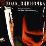 Вовк-одинак / Cry_Wolf (2005)