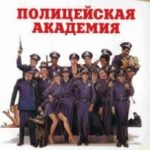 Поліцейська академія / Police Academy (1984)