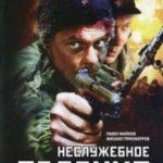 Неслужбове завдання / Неслужебное задание (2004)
