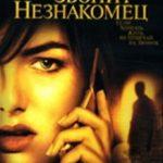 Коли дзвонить незнайомець / When a Stranger Calls (2006)