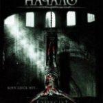 Той, що виганяє диявола: Початок / Exorcist: The Beginning (2004)