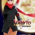 Наруто: Останній фільм / The Last: Naruto the Movie (2014)