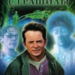 Страшили / The Frighteners (1996)