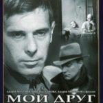 Мій друг Іван Лапшін / Мой друг Иван Лапшин (1984)