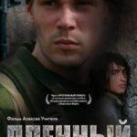 Полонений / Пленный (2008)