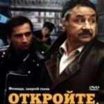 Відкрийте, поліція! / Les ripoux (1984)