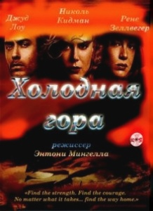 Холодна гора / Cold Mountain (2003)
